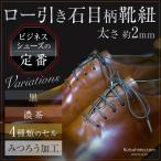 ロー引き靴紐 石目柄 丸ひも(黒 濃茶 2mm幅)