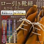 カラーロー引き靴紐 丸ひも(No.701-M 3.5mm幅 全50色)