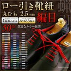 カラーロー引き靴紐 丸ひも(No.702-S 編目 2.5mm幅 全50色)