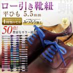 カラーロー引き靴紐 平ひも(No.703-L 5.5mm幅 全50色)