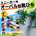 スニーカー用オーバル型靴紐 平ひも(約7mm幅 全16色)