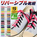 スニーカー用リバーシブル靴紐(全19色)