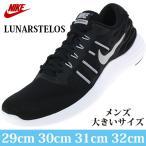 ショッピングスポーツ シューズ NIKE NIKE LUNARSTELOS ランニングシューズ 844591001