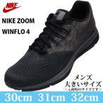 ショッピングスポーツ シューズ NIKE ナイキ ランニングシューズ 30cm 31cm 32cm ZOOM WINFLO 4 メンズ 大きいサイズ 898466007