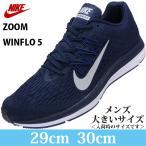 ショッピングスポーツ シューズ NIKE ZOOM WINFLO 5 ランニングシューズ AA7406401