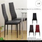 ダイニングチェア ハイバック 椅子 イス チェアー 食卓椅子  / 新品アウトレット