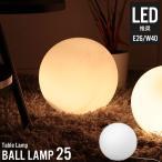 テーブルランプ led対応 インテリアライト テーブルライト おしゃれ テボール型 25 間接照明 ライト 照明 北欧 アンティーク モダン ベッドサイド 読書灯 E26