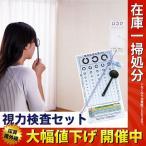 Yahoo!クツログ応援 セール視力検査セット 日本製 視力検査 4点セット [視力表 遮眼子 指示棒 簡易巻尺] 視力検査 視力検査表 目 検査 運転免許 更新 メ