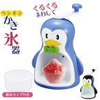 かき氷器 家庭用 手動 ふわふわ かき氷機 日本製 かき氷 シャリシャリ シャーベット 手動式 バラ氷対応 製氷カップ付き