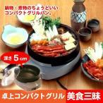 日本製 卓上グリルパン コンパクト グリル鍋 グリルパン 鍋 フッ素加工 卓上 1人暮らし ミニ 少人数 1人用 2人用 ホットプレート 家電 電