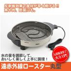 日本製 遠赤外線 ロースター 丸型 魚焼き 魚焼き器 魚焼き機 焼肉 焼き肉 焼き魚 さかな 魚 網焼 網 ホットプレート 網焼き 卓上 家電 キ