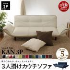 日本製 カウチソファ 3人掛けソファ リクライニング ポケットコイル KAN 3P カウチソファ カウチソファー 三人掛け ソファ 3人用 ソフ