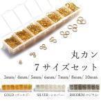 丸カン 7サイズBOXセット販売 ゴールド シルバー ロジウム #2