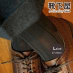 高袜 - メンズ 靴下 Tabio MEN 9×2 ビジネス ロングホーズ(ハイソックス) 27〜29cm 靴下屋
