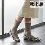 レディース 靴下 靴下屋 ウールベタソックス タビオ