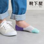 キッズ 靴下 靴下屋 トリコロールカバーソックス19〜21cm タビオ