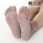レディース 靴下 TABIO LEG LABO 綿5本指ツボ押しショ