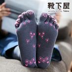 冷え取り靴下 発熱素材のツボ押し 五本指ソックス22〜24cm