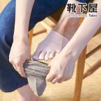 レディース 靴下 TABIO LEG LABO しっとり絹のつま先5