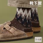 メンズ 靴下 Tabio MEN ウールノルディックショートソックス 靴下屋 タビオ