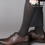 メンズ 靴下Tabio MENチョークストライプ ビジネス ロングホーズ 靴下屋 タビオ