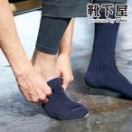 メンズ 靴下 Tabio MEN NEW 80デニール 10分丈 レギンス 防寒 靴下屋 タビオ