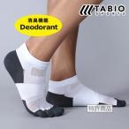 ショッピング靴下 メンズ 靴下 TABIO SPORTS レーシングラン・プロ五本指ソックス25〜27cm タビオ
