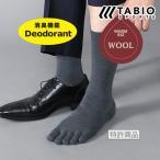 ◆毛混◆TABIO SPORTS forビジネスウール5本指ソックス