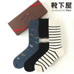 メンズ 靴下 Tabio MEN スーツスタイルがキマる!定番ビジネス3足セット