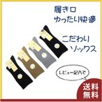其它 - ゆったり こだわりソックス メンズ リラッソク Rela sock 日本製 むくみにも安心 ゴム糸なし 2組セット 靴下