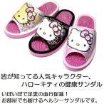 ハローキティ 健康サンダル スリッパ Hello Kitty レディス SA-04153 オフィス 室内 ベランダ 軒先