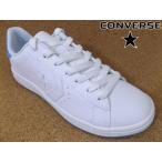 コンバース CONVERSE CV-LT-CT-L ホワイト/サックス│婦人 22.5cm〜25.0cm