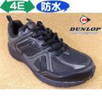 ダンロップ DUNLOP マックスランライト DM203-WP ブラック│紳士 24.5cm〜30.0cm
