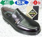 ASAHI 通勤快足 TK3126 ブラック (AM31261)│メンズ 革靴 防水 ゴアテックス 幅広 防滑底 本革 定番 日本製