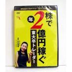 『DVD 株で年2億円稼ぐ東大卒トレーダー』 講師:村田美夏
