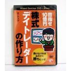 ショッピング作り方 『DVD 目指せ10億円 株式デイトレーダーの作り方』 講師:テスタ