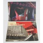 『八画文化会館叢書 vol.10&11 モーテル☆エロチカ&ゲタバキ団地観覧会』