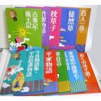 『絵で見てわかるはじめての古典 全10巻セット』 古事記・源氏物語 他