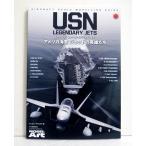 『エアクラフト・スケールモデリングガイド アメリカ海軍 ジェットの英雄たち』
