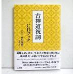 『古神道祝詞 CDブック』古川 陽明:著