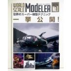 『モデルアート ワールド・スケールモデラー1』世界の