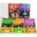 『DVD厳選コレクション 珠玉の名作オペラ 全5巻』