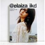 池田エライザ『@elaiza_ikd LEVEL19→20』