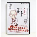 『オーディオブックCD 心に折り合いをつけて うまいことやる習慣』中村恒子