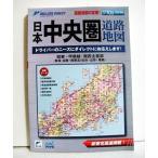 「ミリオンダイレクト 日本中央圏 道路地図」