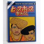 『ヒップホップ家系図 vol.4(1984~1985)ハードカバー』コミック・グラフィックノベル