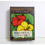 『ハワイアンカード 〜マナとアロハをあなたに』 アロヒナニ:著