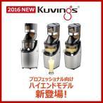 ★NEW INTENSIVE★ クビンス・ホールスロージューサー・プロ コールドプレスジューサー Whole Slow Juicer Pro CS520SM