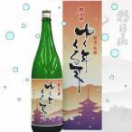 大晦日 ゆく年くる年 日本酒 お屠蘇 1800ml 朝日山 吟醸酒 発送箱込 お歳暮 に 人気
