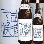 八海山 越後で候 青越後(しぼりたて生原酒 1800ml)限定・クール便10月22日から発送